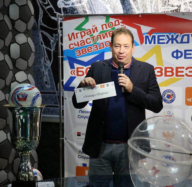 Леонид Слуцкий на жеребьёвке ДФЛ