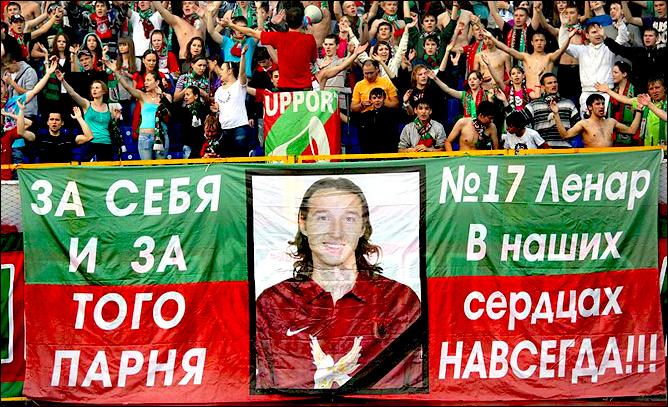 """Баннер болельщиков """"Рубина"""""""