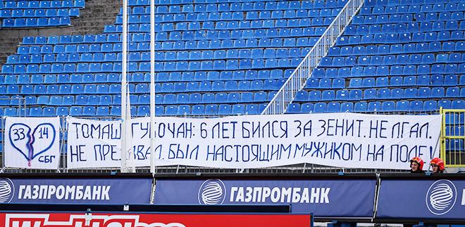 Фанаты «Зенита» благодарят покинувшего клуб Томаша Губочана