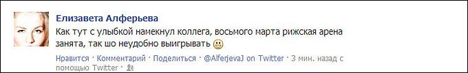 Твиттер Елизаыеты Алферьевой