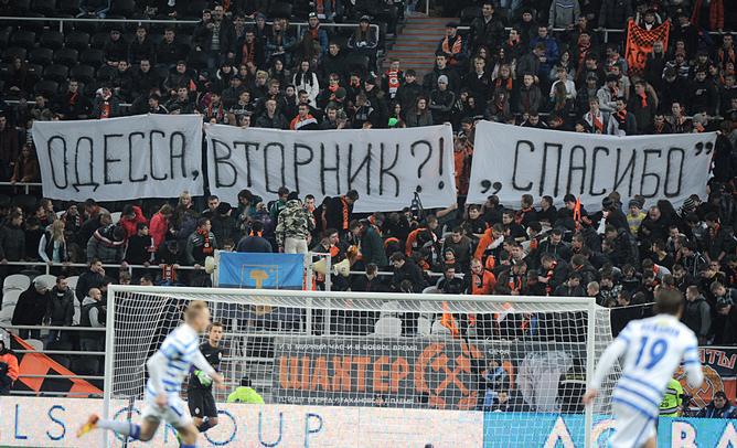 """Баннер на """"Донбасс Арене"""""""