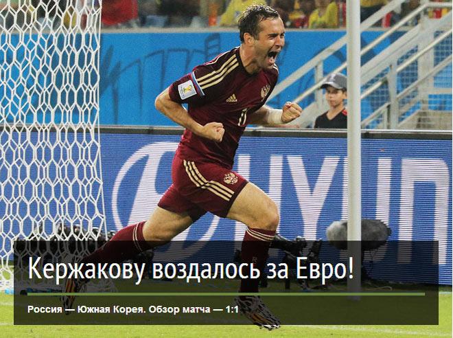 Отчёт о матче сборный России и Южной Кореи от Дениса Целых