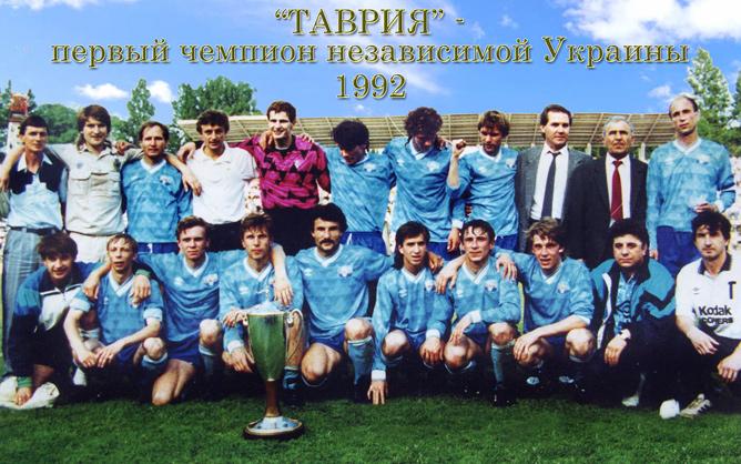 """Заяев привёл """"Таврию"""" к чемпионству в 1992 году"""