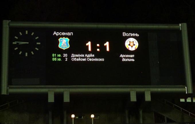 """Табло на стадионе """"Динамо"""" в Киеве"""