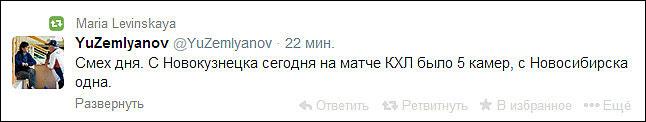 """Твиттер пресс-атташе """"Сибирских Снайперов"""" Юрия Землянова"""