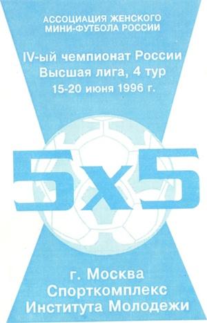 Программка к четвёртому туру ЧР 1995/1996