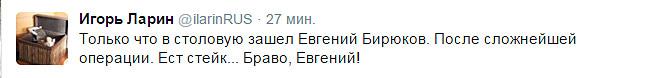Твит пресс-атташе сборной России Игоря Ларина