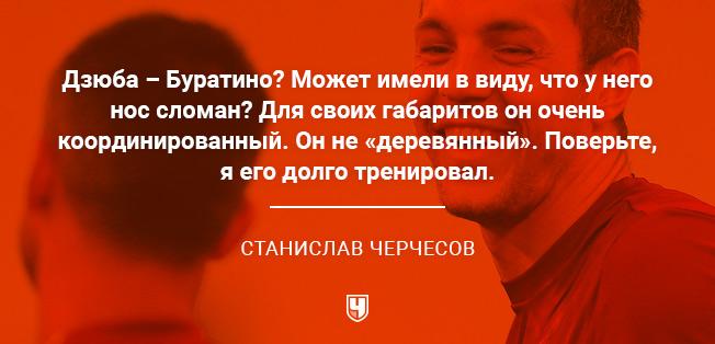 """Как Черчесов работал со """"сборниками"""""""