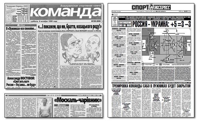 Заголовки российских и украинских газет до матча Россия — Украина