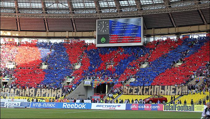 Перфоманс болельщиков ЦСКА