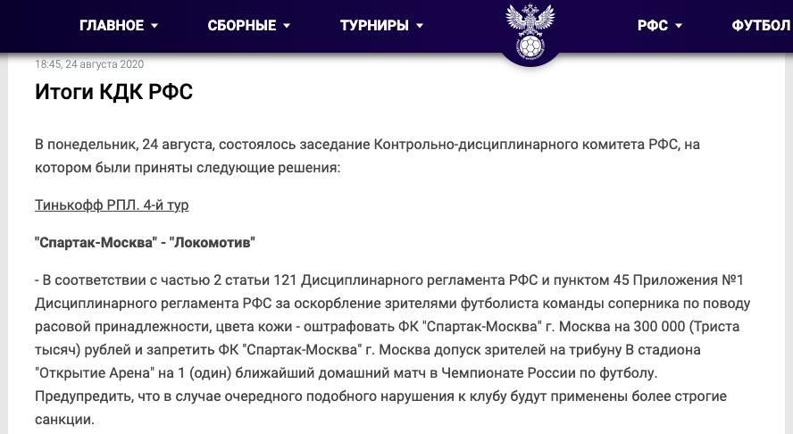 КДК РФС дисквалифицировал вратаря «Локомотива» Гильерме и простил фанатов «Спартака»