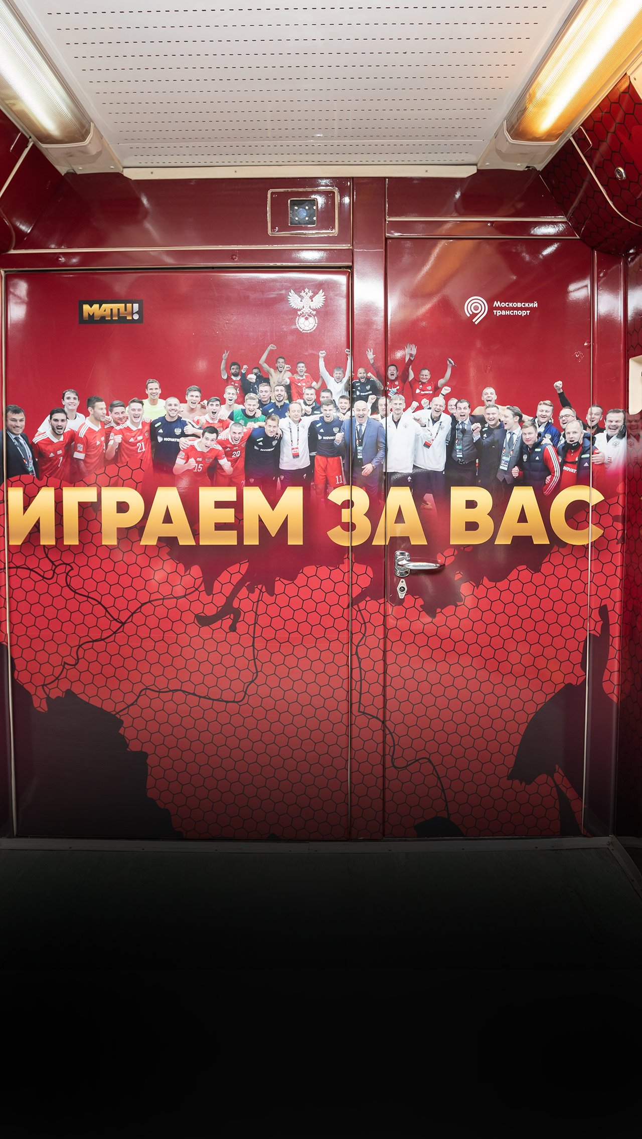 На стенах — лозунг сборной России «Играем за вас».