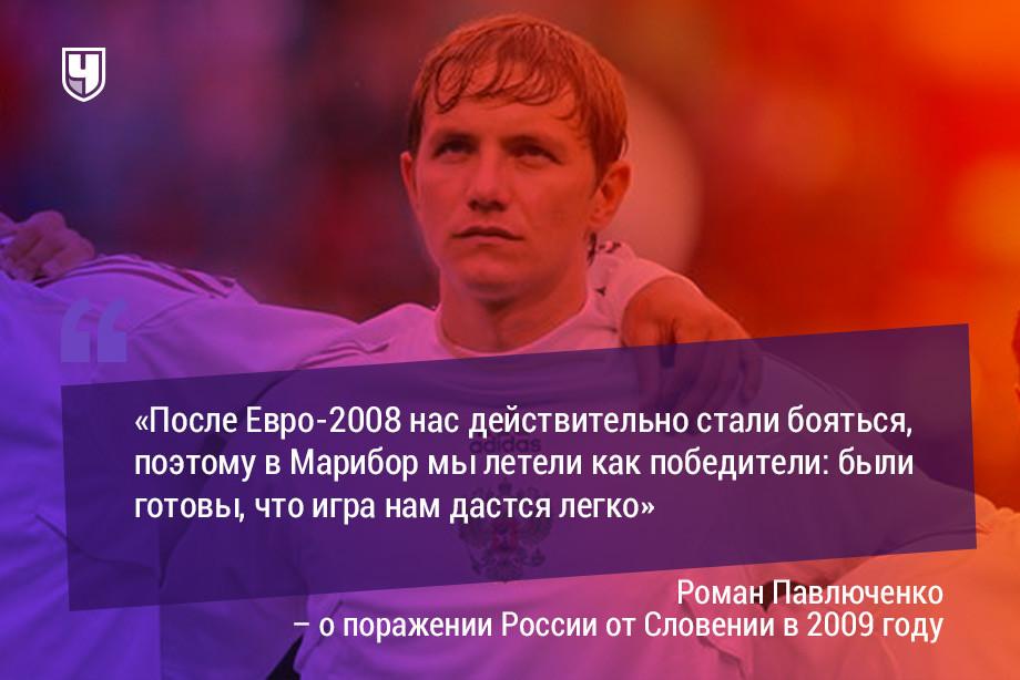 Роман Павлюченко – про Марибор и сборную России, которую забросали камнями