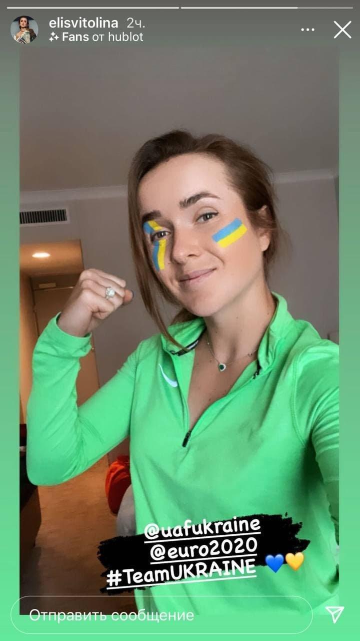 Элина Свитолина болеет за сборную Украины на Евро-2020
