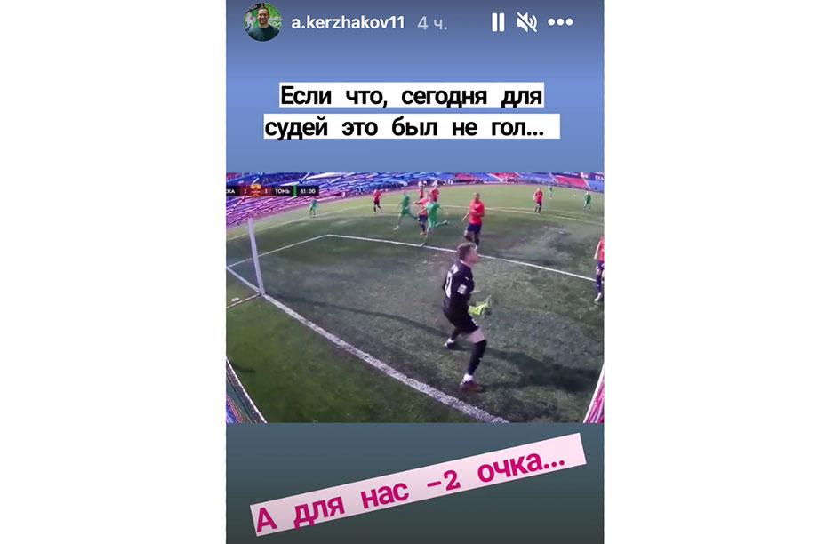 «Гол видели все, кроме арбитра». Новый скандал в российском футболе