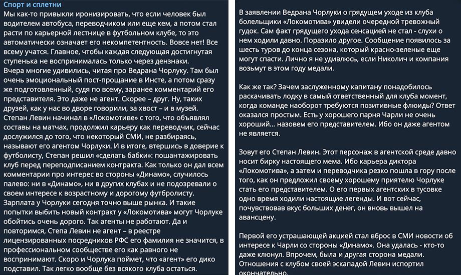 Будущее «Локомотива» — под большим вопросом. Уйти могут тренер, капитан и воспитанники