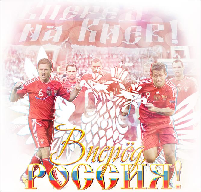 севера плакат россии по футболу самого изображения