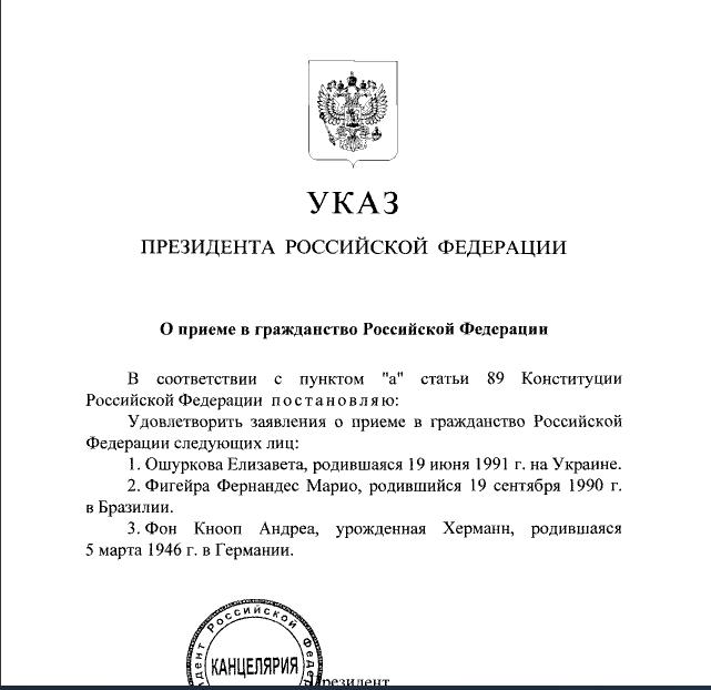 Марио Фернандес получил российское гражданство