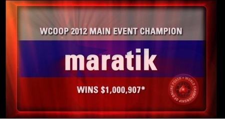 Поздравляем чемпиона!