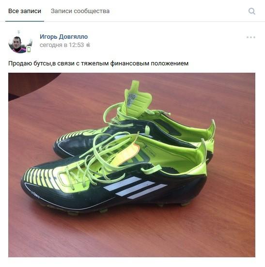 Финансовые проблемы клуба вынудили футболиста выставить напродажу бутсы за50 рублей