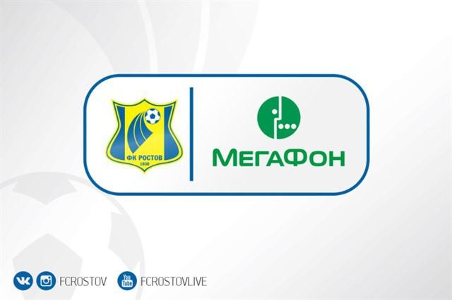 «Мегафон» стал официальным мобильным партнёром «Ростова»