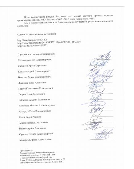 Адвокаты экс-игроков «Волги» повторно обратились к Мутко за помощью в погашении долгов