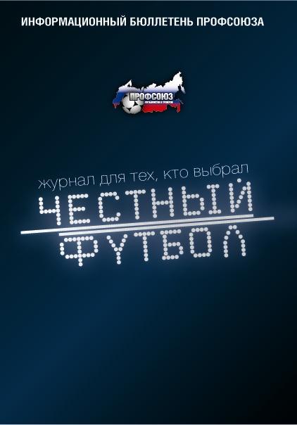 Информационный бюллетень Профсоюза футболистов