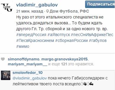 Сообщение Владимира Габулова