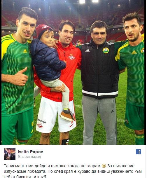 Ивелин Попов: На матче с «Кубанью» был мой талисман, я не мог не забить
