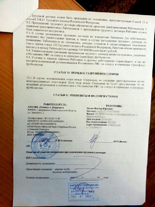 Сумма отступных за расторжение контракта избитого Ивлева составляет 500 тыс. руб