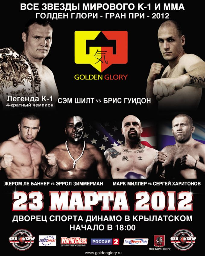 Постер к турниру Glory World Series