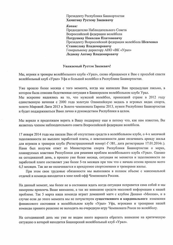 """Письмо игроков и тренеров ВК """"Урал"""""""