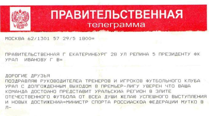 """Мутко поздравил """"Урал"""" с выходом в Премьер-Лигу"""