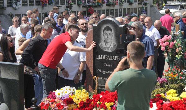 Болельщики отдают дань памяти Илье Цымбаларю