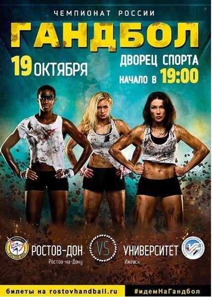 Афиша чемпионата России по гандболу