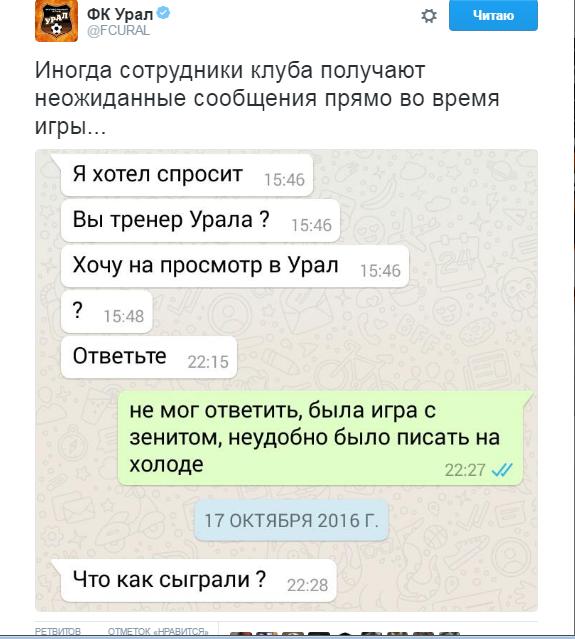 """Сотрудник """"Урала"""" получил неожиданное сообщение во время матча с """"Зенитом"""""""