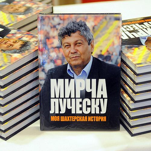 """Книга Мирчи Луческу """"Моя Шахтерская История""""!"""