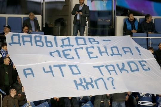 «Динамо» оштрафовано на 800 000 руб. за поведение болельщиков в 3-м матче со СКА