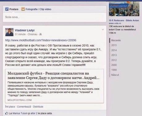 Лютый: в 2010 году «Ростов» заставили сдать игру «Амкару»
