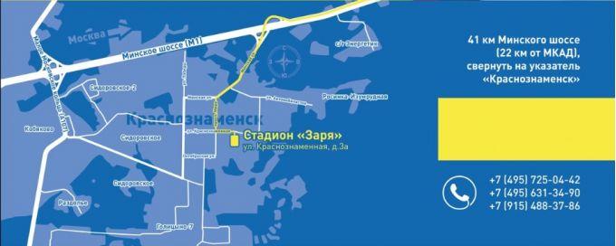 Схема проезда на матч в честь 25-летия победы сборной СССР в Краснознаменске