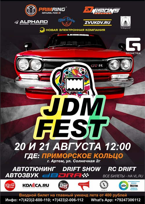 JDM Fest