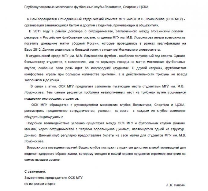 ОСК МГУ обратился к московским клубам с предложением о сотрудничестве