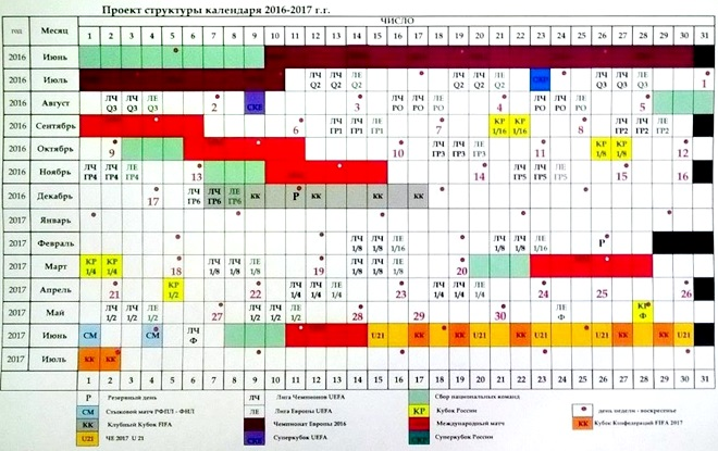 Проект календаря на сезон-2016/17