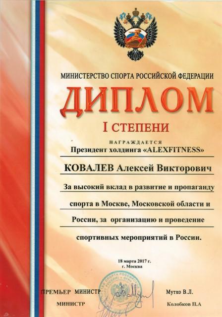 Президента холдинга Алекс Фитнес удостоили диплома от Минспорта  Президента холдинга Алекс Фитнес удостоили диплома от Минспорта России