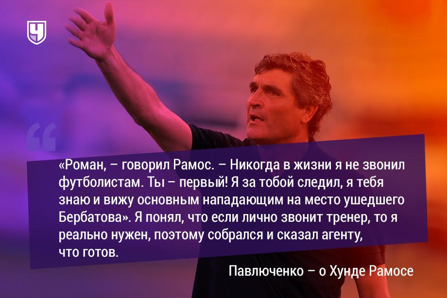 «Или лавка в «Спартаке», или футбол в Англии». Павлюченко не хотел ехать в АПЛ