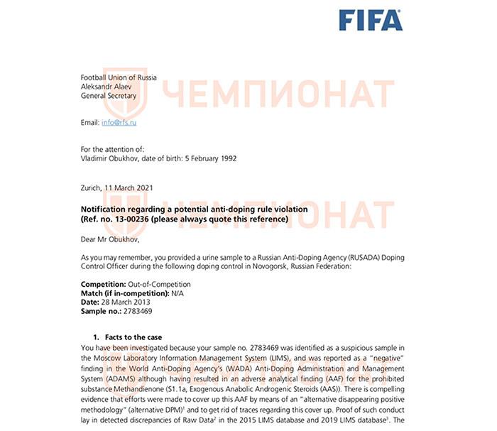 Мощный допинг-скандал в российском футболе. Пробу экс-игрока «Спартака» скрыли 8 лет назад