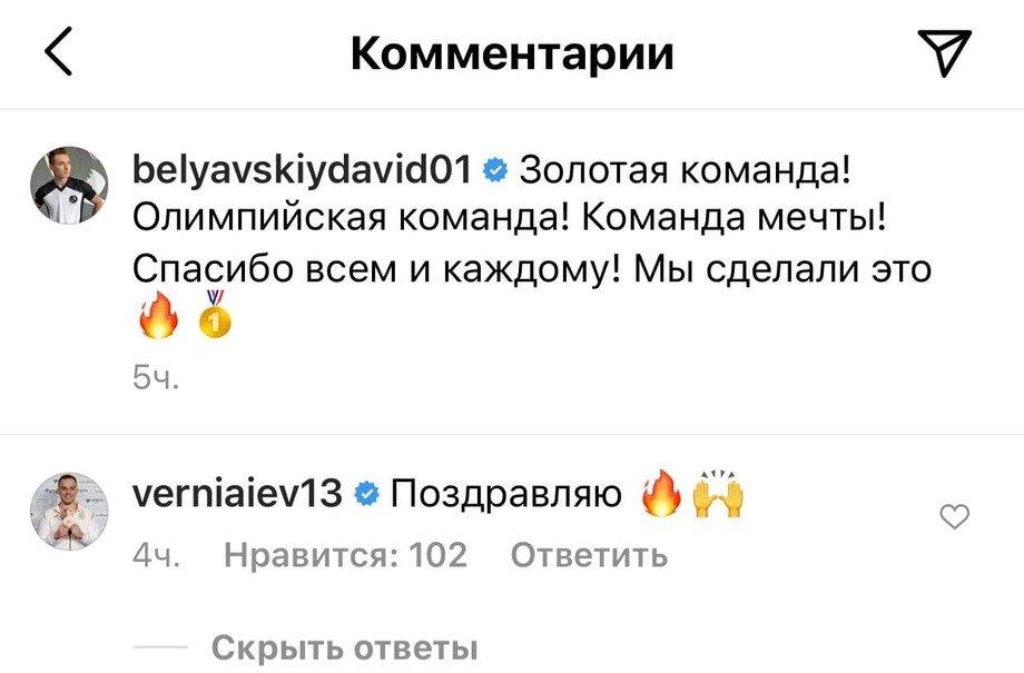 Гимнаст из Украины, дисквалифицированный за допинг, поздравил россиян с победой на ОИ-2020