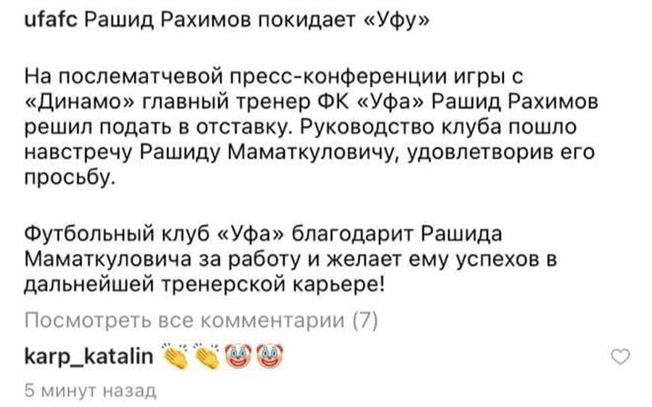 «Вы не считали нас людьми!» За что игроки «Уфы» разнесли Рахимова?