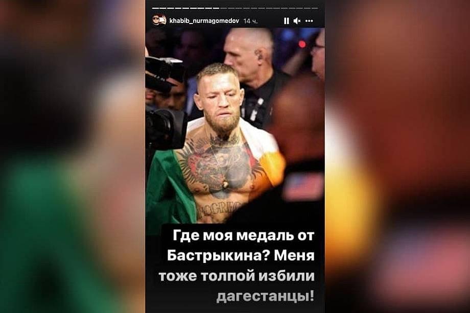 Пост Хабиба Нурмагомедова в «инстаграме»