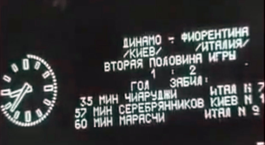 «Динамо» Киев — «Фиорентина» — 1:2